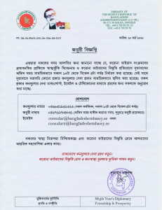 urgent-notice-regarding-covid-19-20-mar-2020-1-1